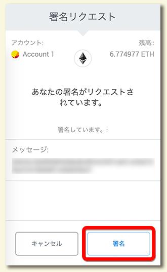 OpenSea(オープンシー) Metamaskの署名