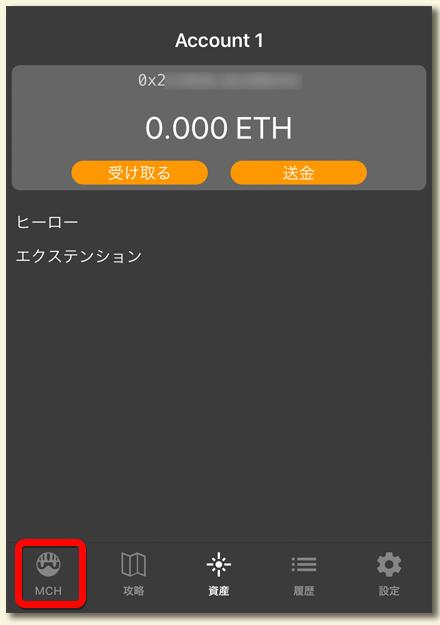 マイクリAppトップ - My Crypto Heroes(マイクリ)の始め方