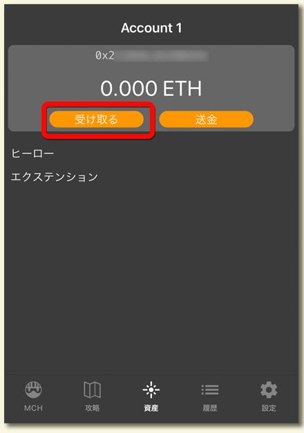 ETHを受け取る - My Crypto Heroes(マイクリ)の始め方