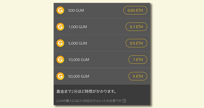 GUM購入 - My Crypto Heroes(マイクリ)序盤の進め方