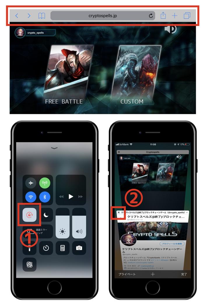 iPhone用の初期設定 - クリスペ(CryptoSpells)の始め方