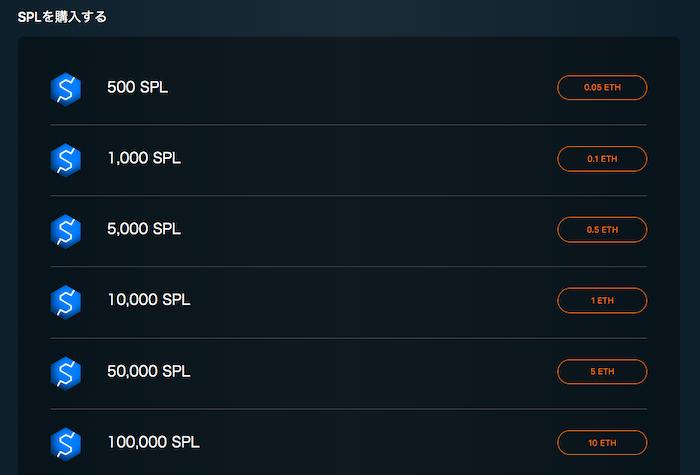 SPLの購入方法2 - クリスペ(CryptoSpells)の始め方