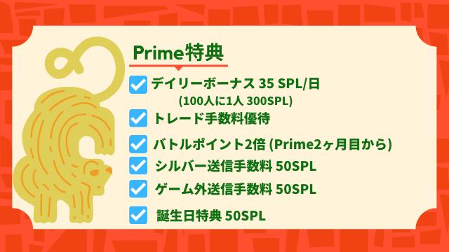 Primeの特典 - クリスペ(CryptoSpells)の始め方
