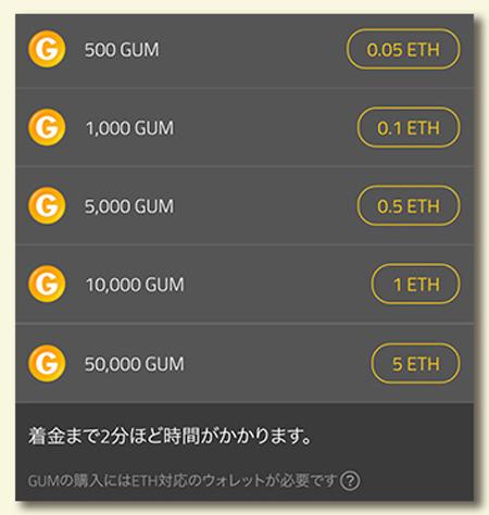 マイクリ GUM購入