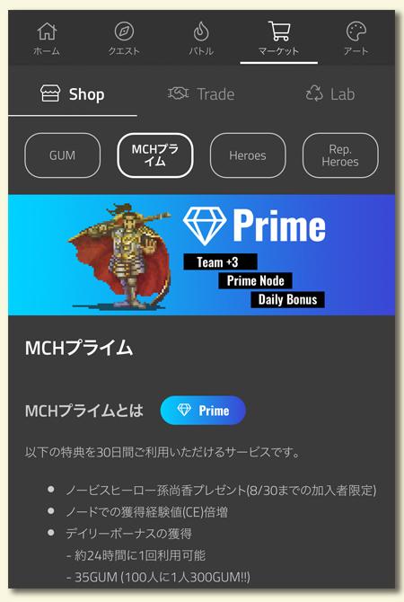マイクリ MCHプライム