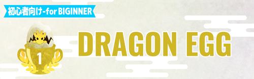 マイクリ ドラゴンエッグ