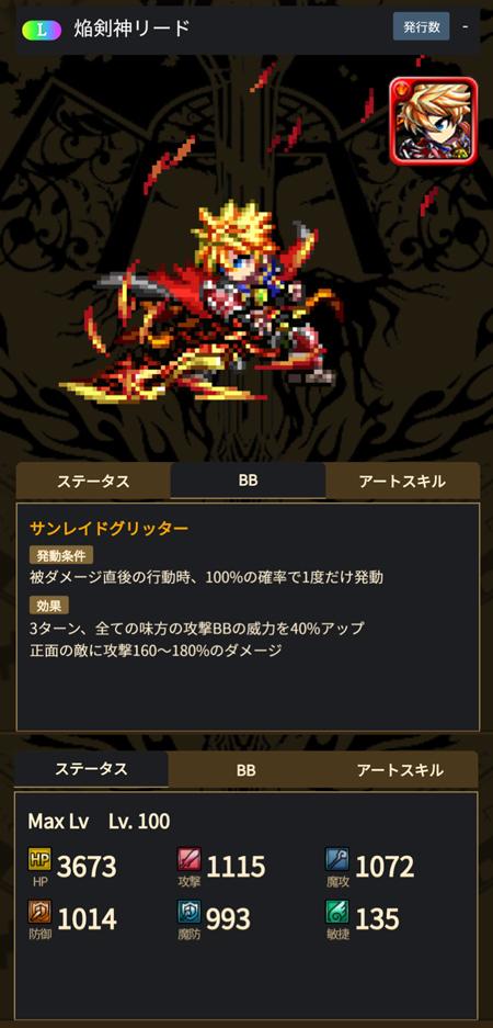焔剣神リード - ブレヒロ攻略