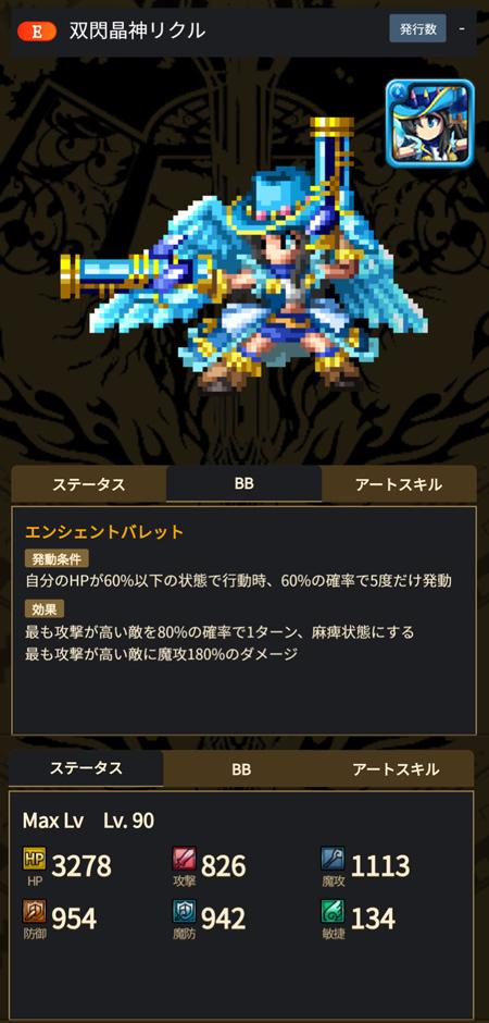 双閃晶神リクル - ブレヒロ攻略