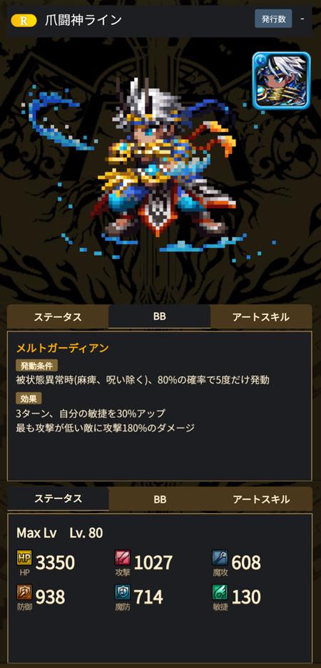 爪闘神ライン - ブレヒロ攻略