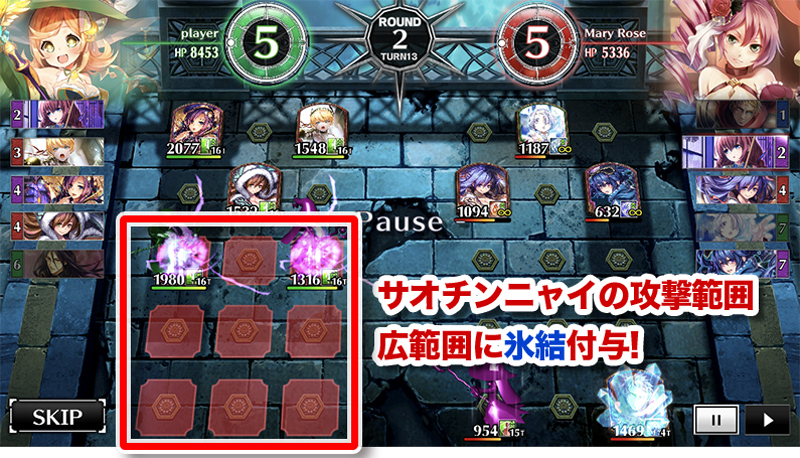 氷結攻撃 - コントラクトサーヴァント(コンサヴァ)攻略