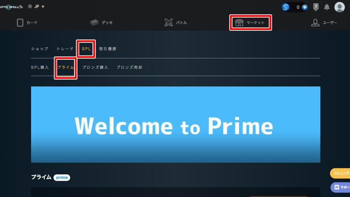 Primeの加入方法 - クリスペ(CryptoSpells)の始め方