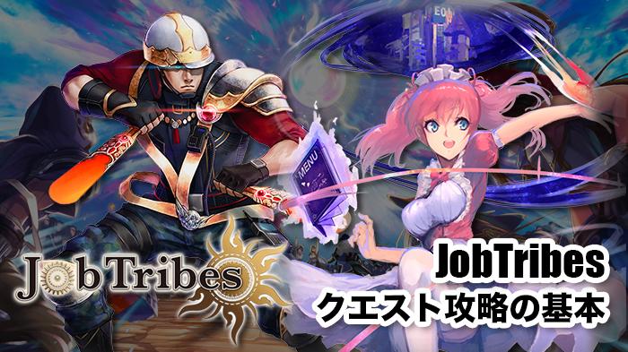 クエスト攻略の基本 - JobTribes(ジョブトライブス)攻略