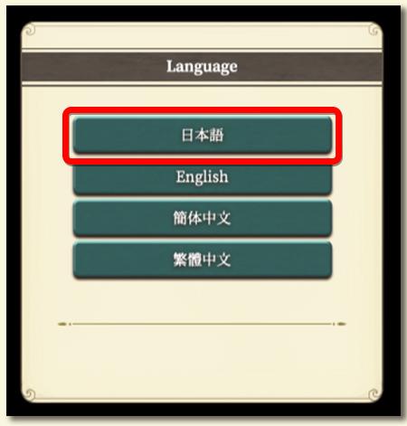 言語選択 - JobTribes(ジョブトライブス攻略)