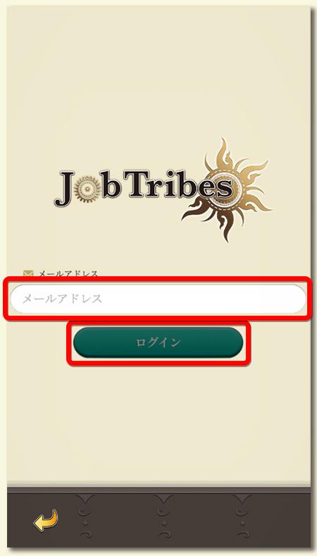ログイン用メールアドレスの入力 - JobTribes(ジョブトライブス攻略)