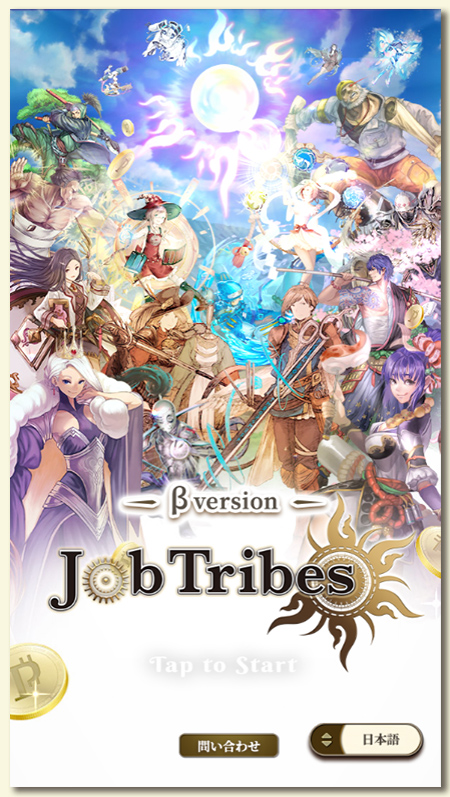 タイトルページ - JobTribes(ジョブトライブス攻略)