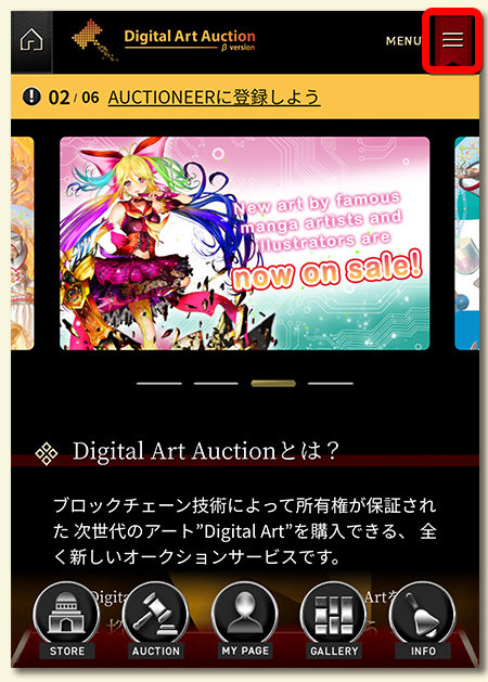 Digital Art Auctionトップ - JobTribes(ジョブトライブス攻略)