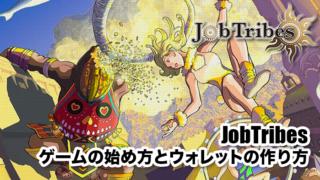 - JobTribes(ジョブトライブス攻略)