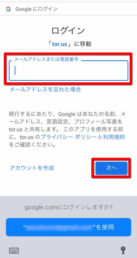 Googleのログイン - CHOJO攻略