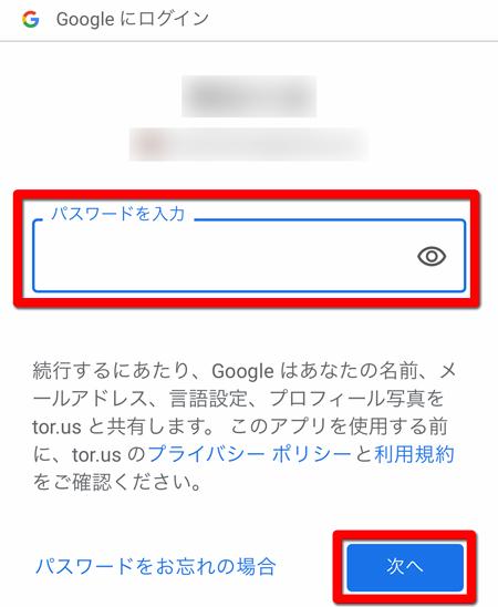 Googleのパスワード入力 - CHOJO攻略
