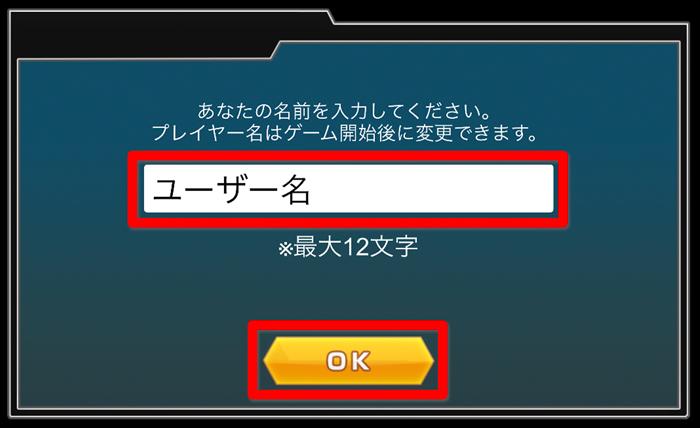 ユーザー名の入力 - CHOJO攻略