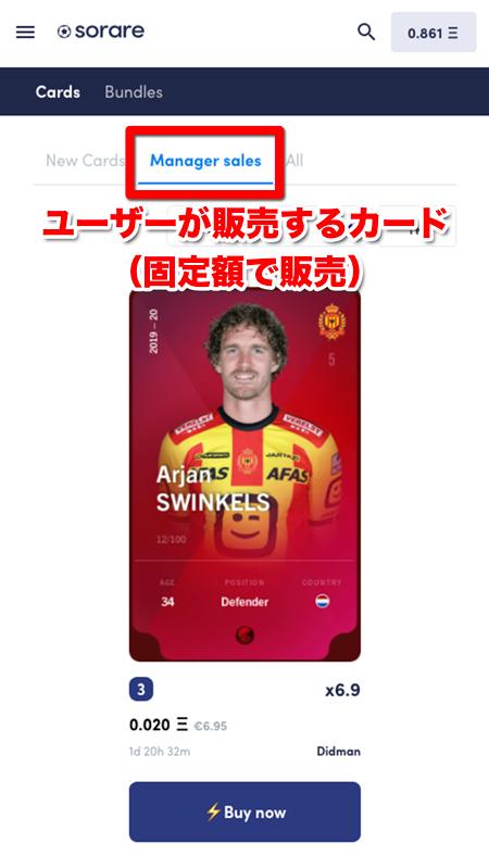 ユーザーが販売するカード