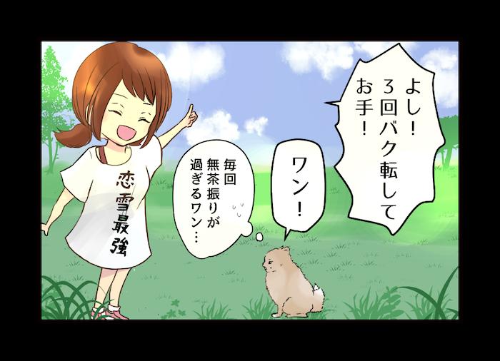 一コママンガ10 - CHOJO
