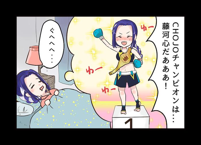 一コママンガ3 - CHOJO