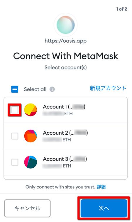 MetaMaskとOasisiを接続 - ステーブルコインDAIの発行方法